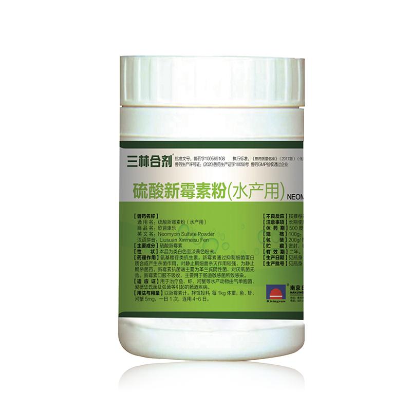 硫酸新霉素粉(欣普康乐)